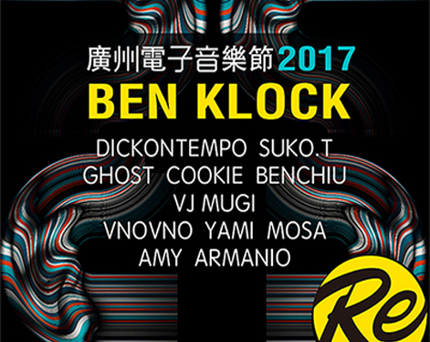 Guangzhou Electronic Music Festival, Clair Brothers' electronic debut